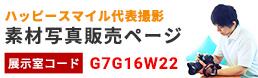 ハッピースマイル代表撮影 素材写真販売ページ 展示室コード[G7G16W22]